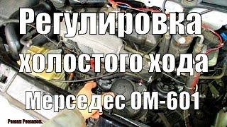 Регулировка холостого хода двигателя Мерседес ОМ-601.
