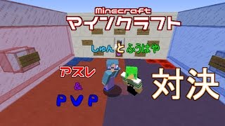 【マインクラフト】ふうはやさんとコラボ!アスレ&PVP対決!