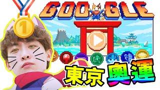 【東京奧運2020🥇GOOGLE遊戲】貓貓也要奪金牌?💪發揮張家朗精神!!!