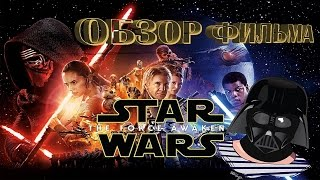 ОБЗОР фильма ЗВЕЗДНЫЕ ВОЙНЫ 7: ПРОБУЖДЕНИЕ СИЛЫ/Star Wars: The Force Awakens