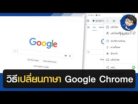 เปลี่ยนภาษา Google Chrome ทำได้อย่างแน่นอน!