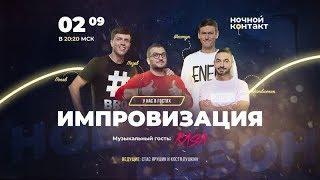 """Новый сезон шоу """"Ночной Контакт"""" (в гостях парни из шоу """"Импровизация"""")#НочнойКонтакт"""