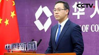 [中国新闻] 中国商务部:各方对印度早日加入RCEP持欢迎态度   CCTV中文国际