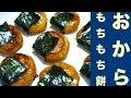 まるで餅!?おからでもちもち餅レシピ☆Like rice cake! ? Glutinous rice cake reci…