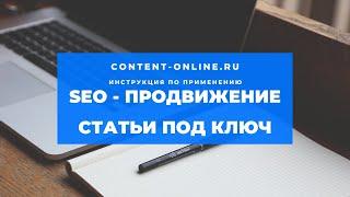 SEO(сео) продвижение информационными статьями. Продвижение сайтов. Seo оптимизация контента.