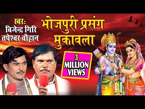 सीता रसोई ( रामायण प्रसंग ) मुक़ाबला -बिजेन्द्र गिरी,तपेस्वर चौहान