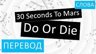 30 Seconds To Mars Do Or Die Перевод песни На русском Слова Текст