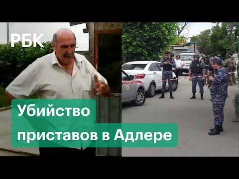 Перестрелка в Адлере: СК возбудил уголовное дело после убийства двух приставов