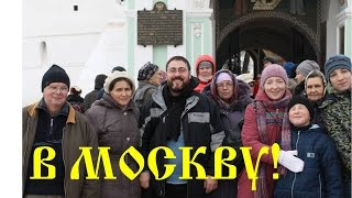 Православный блог: паломничество в МОСКВУ(Мы ехали, ехали и наконец, приехали в Москву. Наш приход очень дружный. И, вот уже третий год мы отправляемся..., 2016-11-08T21:20:35.000Z)