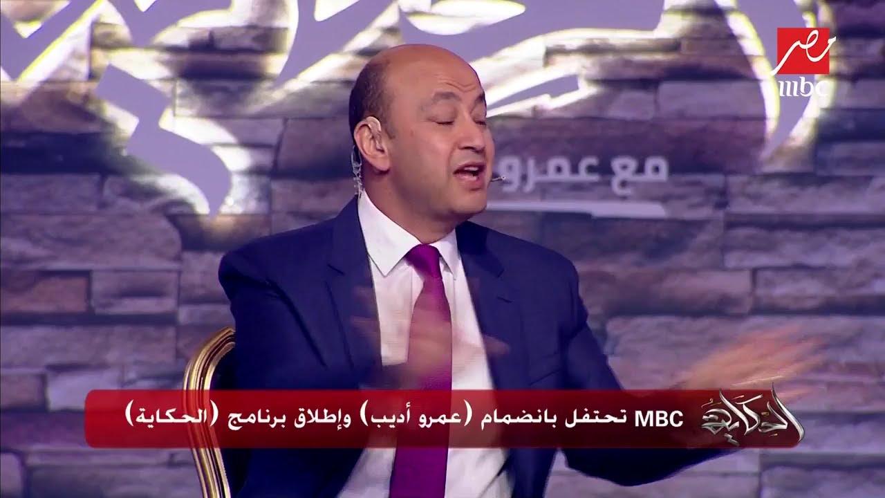 إختبار مفاجئ من عمرو أديب لأبو .. ممكن تسمعنا حاجة غير 3 دقات