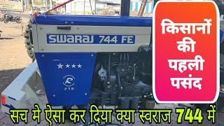 Swaraj 744 FE tractor full review and specifications| New Swaraj 744 FE edition