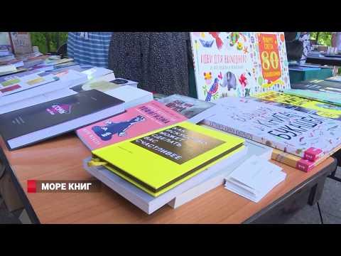 Во Владивостоке образовалось море книг
