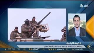 مراسل الغد: الجبهة الشعبية لن تمنح الثقة لحكومة الشاهد الجديدة بالبرلمان التونسي
