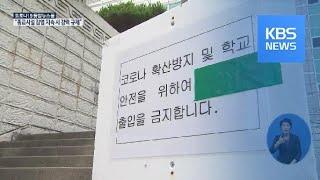 대전 14개 학교 원격수업…주변 학원 '집합금지' 명령 / KBS뉴스(News)