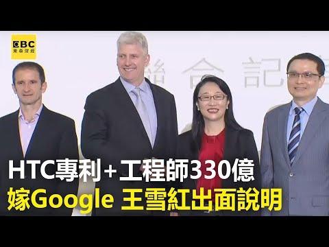 HTC專利+工程師330億嫁Google 王雪紅出面說明