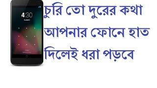 এই App থাকলে চোরের বাপ ও আপনার ফোন চুরি করতে পারবেনা  Bangla Mobile Tips