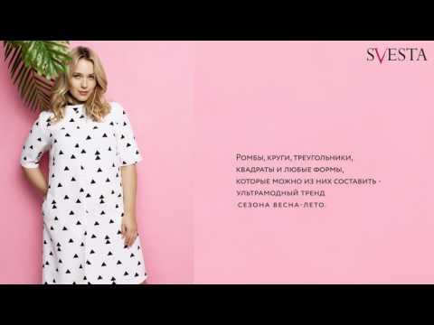 Мода для полных 2017 - тренды Весны