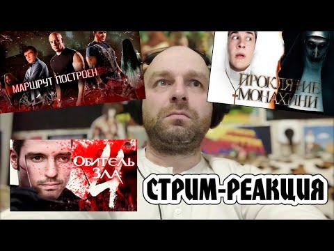 СТРИМ-РЕАКЦИЯ /BadComedian/Terl Kabot/Фальшивый Критик
