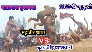 mahaveer thapa v/s bhukamp Singh महावीर थापा भूकंप सिंह पहलवान में खतरनाक मुकाबला