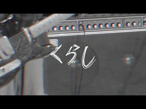 【MV】くらし / CRYAMY