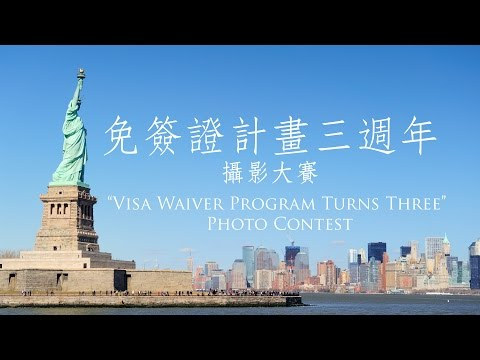 Visa Waiver Program Turns Three: Photo Contest