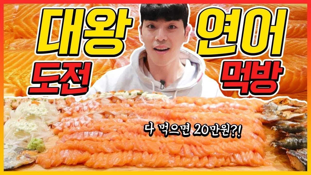 대왕연어 한마리 통째로 도전먹방!! 25분내에 다먹으면 공짜?! korean challenge mukbang eatingshow