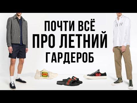 ЧТО НОСИТЬ ЛЕТОМ // МУЖСКОЙ ЛЕТНИЙ ГАРДЕРОБ
