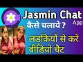 How to use Jasmin chat App