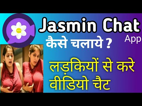 How to use Jasmin chat App - YouTube