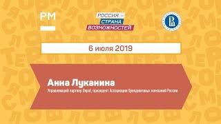 Диалог на равных с Анной Луканиной