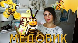 РЕЦЕПТ МЕДОВИКА №2 ЗАВАРНОЙ КРЕМ. БОЧКА С МЕДОМ И ПЧЕЛА / HONEY CAKE. A BARREL OF HONEY AND A BEE