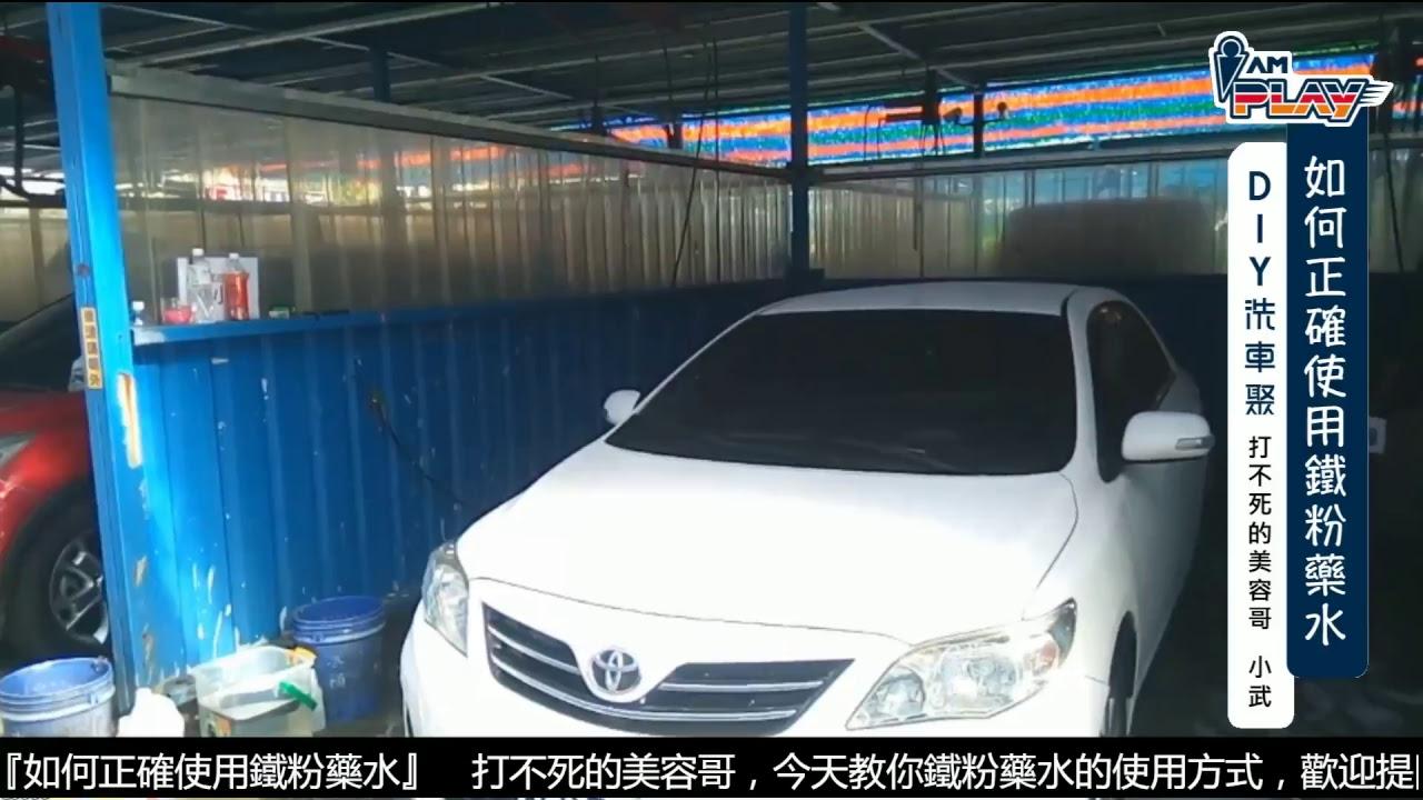 【DIY洗車聚】『如何正確使用鐵粉藥水』 - YouTube