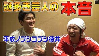 【同期トーク】平成ノブシコブシ徳井さんと語りました thumbnail