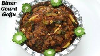 ರುಚಿಯಾದ ಮತ್ತು ಆರೋಗ್ಯಕರವಾದ ಹಾಗಲಕಾಯಿ ಗೊಜ್ಜು | Healthy and Tasty Bitter Gourd Gojju Recipe| Rekha Aduge