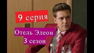 Отель Элеон 3 сезон сериал 9 серии Анонсы и содержание серий 9 серия