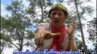 ปกากะญอ - คาราบาว