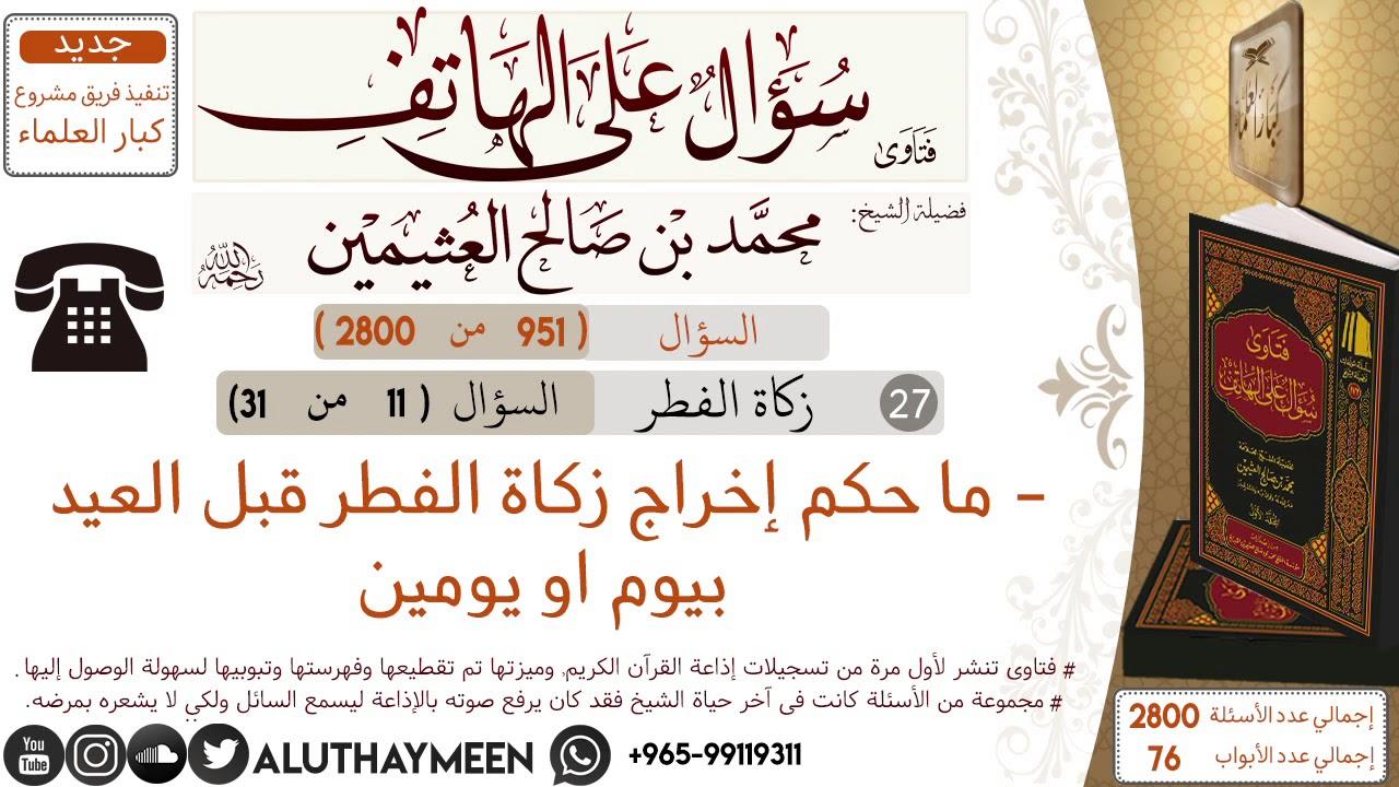 951 ما حكم إخراج زكاة الفطر قبل العيد بيوم او يومين سؤال على الهاتف ابن عثيمين Youtube