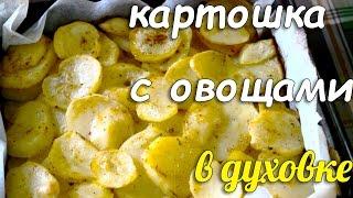 Вкуснейшая картошечка, запеченная в духовке с овощами. Как запекать картошку