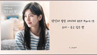 [韓繁中字] 秀智(Suzy/수지)- 想聽到的話(듣고 싶은 말)- 當你沉睡時 당신이 잠든 사이에  OST Part 13
