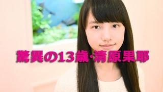 9月28日放送開始のNHK連続テレビ小説「あさが来た」に、新人女優...