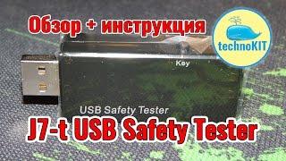 USB Safety Tester J7-t: обзор + инструкция по настройке и эксплуатации