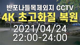 [4K] 반포나들목제외지 CCTV 초고화질 복원 영상 …