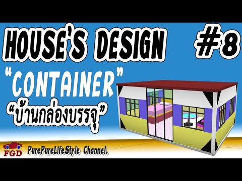 """HOUSE'S DESIGN #8  """"CONTAINER HOUSE STYLE""""  (ออกแบบบ้าน : บ้านทรงกล่องบรรจุ)"""