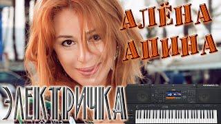 АЛЁНА АПИНА ЭЛЕКТРИЧКА кавер СИНТЕЗАТОР YAMAHA PSR SX900