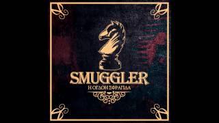 Smuggler - Για πάντα feat. Κ.Λ.ΙΟΣ