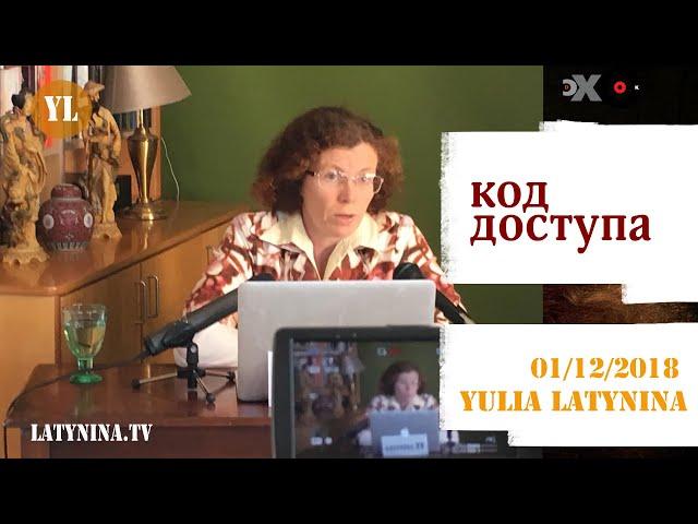 LatyninaTV / Код Доступа /01.12.2018/ Юлия Латынина