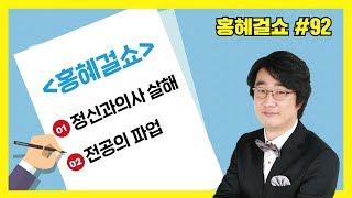 홍혜걸쇼 #92 정신과의사 살해 & 전공의 파업…