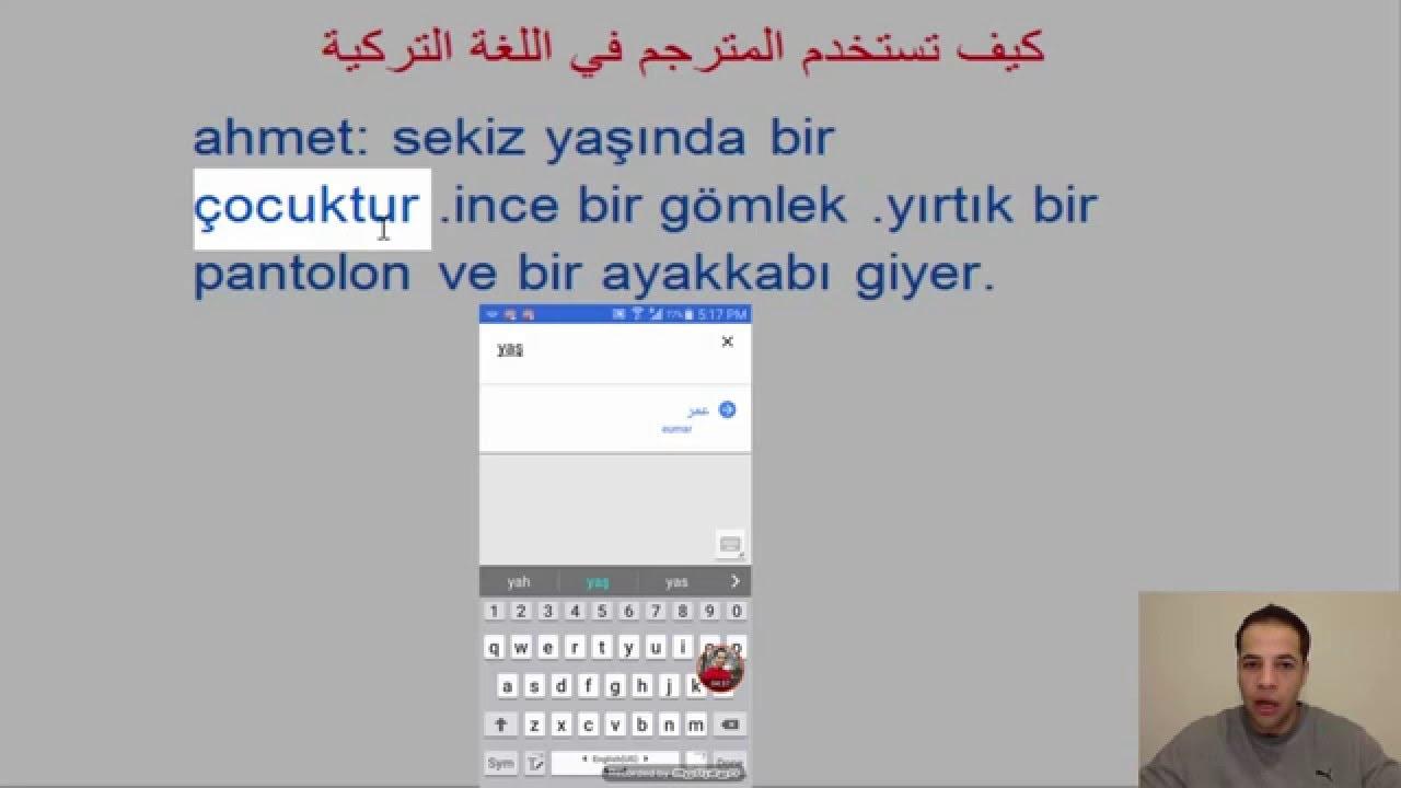 كيف تستخدم المترجم في اللغة التركية | طارق طه