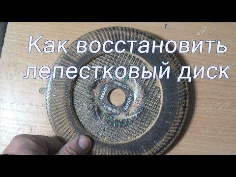 Как восстановить лепестковый диск - Яковлев Дмитрий