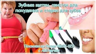 Зубные щетки, свисток для похудения и стерки для зубов. Посылка из Китая №121-123
